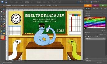 2013年巳年年賀状用デザイン