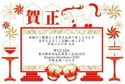 2014年午年完成年賀状テンプレート(将棋獅子舞賀正)赤茶