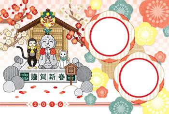 2016年申年完成年賀状テンプレート「お地蔵様と」謹賀新春写真フレーム
