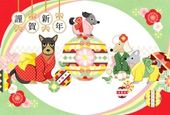 2018年2030年戌年完成年賀状テンプレート「和服犬と鞠」謹賀新年