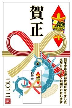 お年玉GETたつのおとしご(2012年辰年完成年賀状「賀正」)