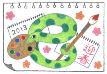 2013年巳年年賀状用イラスト素材(迎春2013巳スケッチブック)前