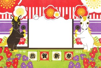 おめでたい和室恭賀新春2014年午年完成年賀状テンプレート6