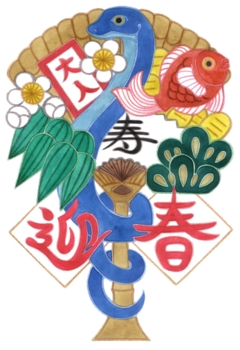 2013年巳年年賀状用イラスト素材(迎春寿蛇縁起熊手)