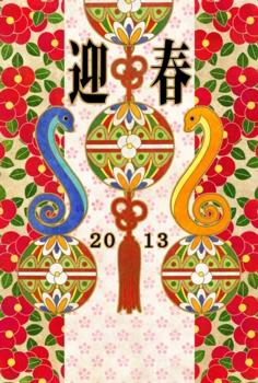 2013年巳年完成年賀状テンプレート(2匹対蛇毬)迎春