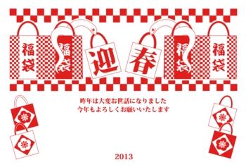 2013年巳年完成年賀状テンプレート(迎春蛇福袋)赤一色