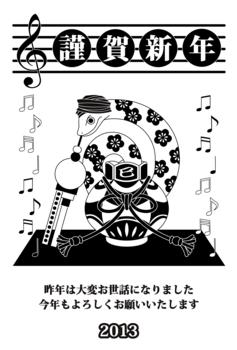 2013年巳年完成年賀状テンプレート(蛇使い謹賀新年)黒一色