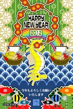 2012年辰年年賀状用フリー素材/逆さタツノオトシゴと梅の輪