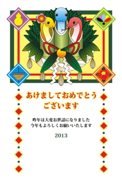 2013年巳年完成年賀状テンプレート(門松縁起物蛇)