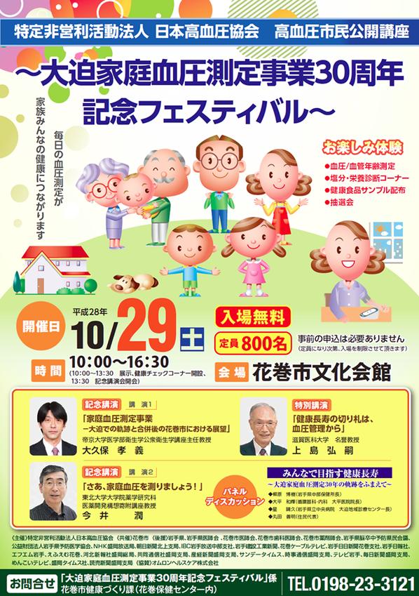 1020_hanamaki30th