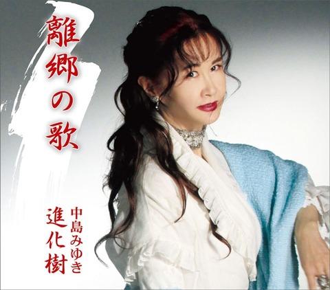 中島みゆき、ドラマ「やすらぎの刻~道」W主題歌「離郷の歌  進化樹」をリリース トレーラー動画公開