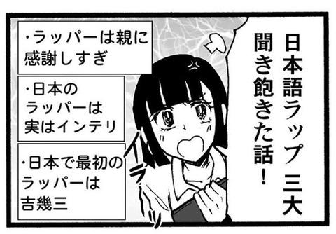 日本語ラップってどの層に需要あるの?