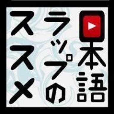日本語ラップのリアルガチ名曲で打線組んだ もんてぃ・ぱいそん