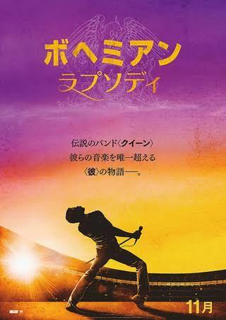 クイーンの映画で日本の洋楽界が活気づいてる件