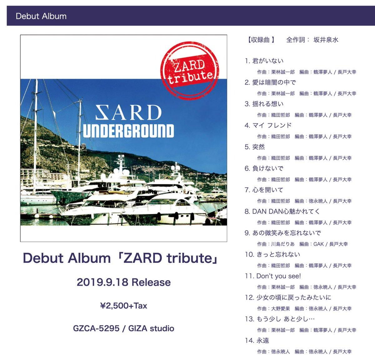 アンダー zard サード グラウンド 新世代・ZARDトリビュートバンド「サードアンダーグラウンド」カバー5曲披露! 「きっと忘れない」の制作秘話も!