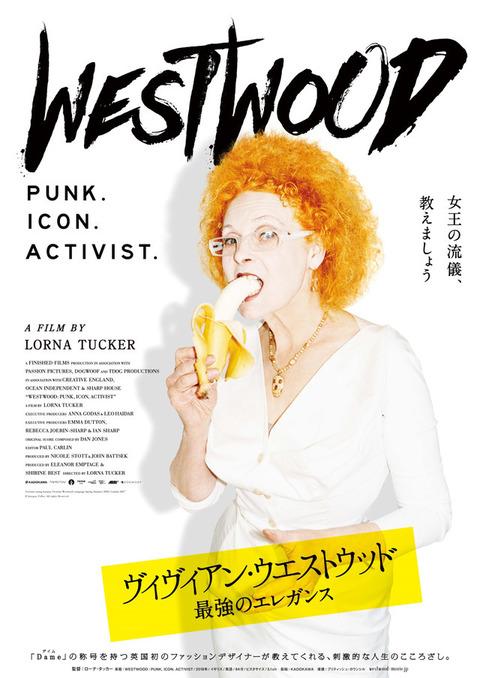 【パンクの女王】Vivienne Westwood、パンク・ムーブメント振り返る ドキュメンタリーの本編映像公開