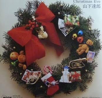 山下達郎のクリスマスイブって言語の壁が無ければ世界的スタンダードになってたのでは?