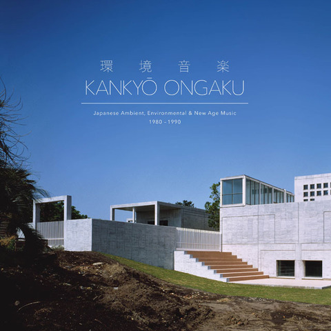 坂本龍一、細野晴臣、松武秀樹、久石譲、深町純など 80年代の日本のアンビエント・コンピ『Kankyo Ongaku』を米レーベルが発売
