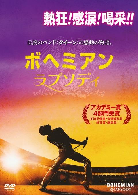 『ボヘミアン・ラプソディ』上野公園で無料野外上映!