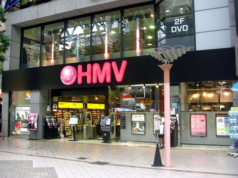 1200px-Hmv_Sendai_Ichibancho_Shop