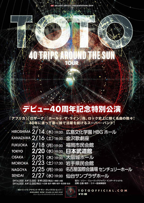 TOTOの来日公演が2019年2月に決定