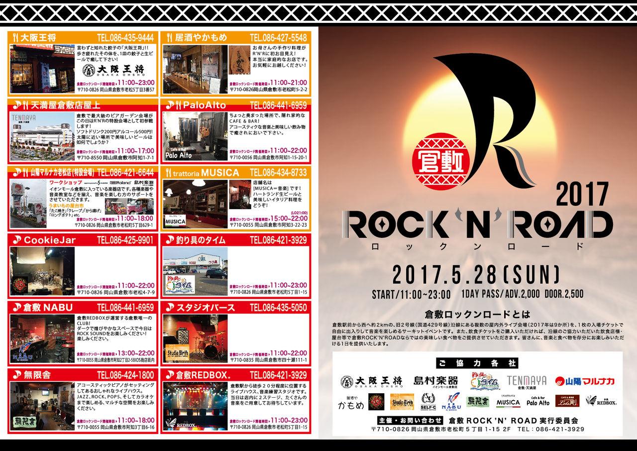 ROCKNROAD20172