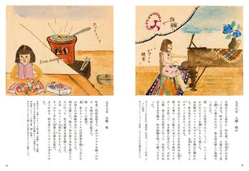 b_1183_018-019_fujiko01