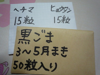 P1070835