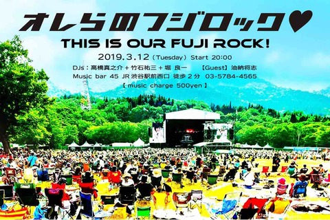 Tue Mar 12 2019 [DJ] オレらのフジロック♡ ~This is our Fuji Rock!~