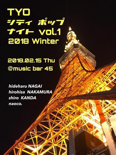 Thu Feb 15 2018 [DJ] シティ ポップ ナイト vol. 1 2018 winter