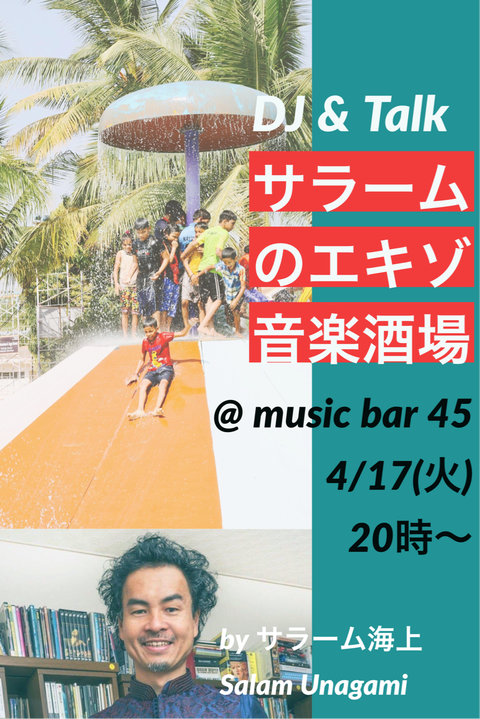 Tue April 17 2018 [DJ&talk] サラームのエキゾ音楽酒場
