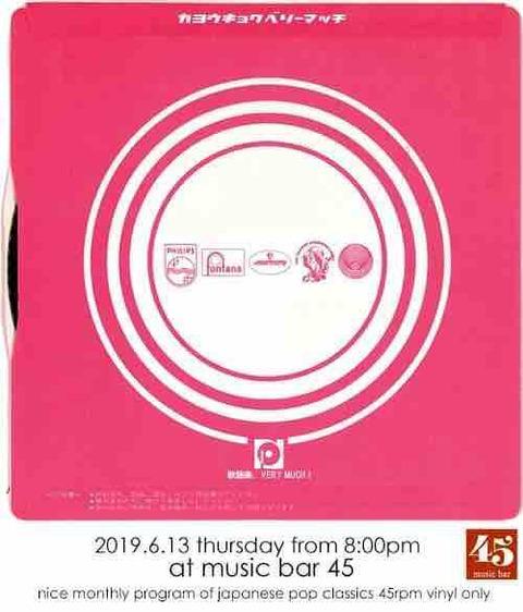Thu June 13 2019 [DJ] 「歌謡曲、VERY MUCH!」