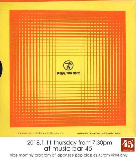 Thu Jan 11 2018 [DJ] 歌謡曲、VERY MUCH!