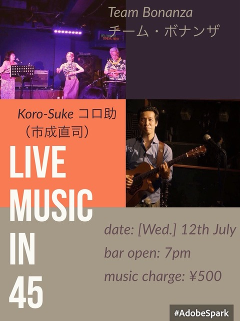 Wed July 12 2017 [live music] Bonanza & Koro-suke