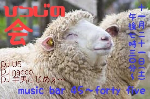 a special DJ party fixed on Sat. Nov. 21. 2015