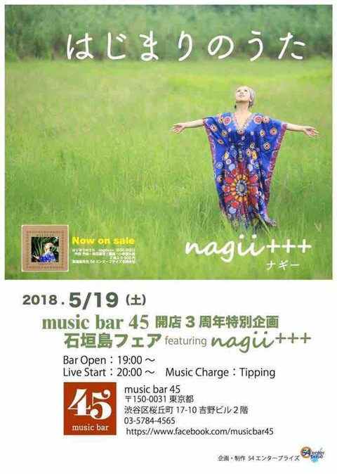 5/19土曜 開店3周年特別企画 石垣島フェア featuring nagii+++
