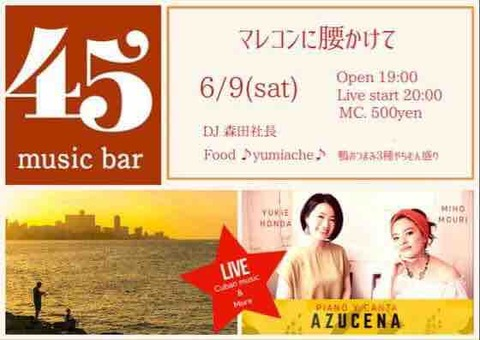 [info] Sat June 09 2018 [live music] マレコンに腰かけて