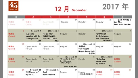 Monthly event calendar <December>
