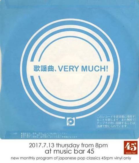 "Thu July 13 [DJ] ""歌謡曲、VERY MUCH!"""