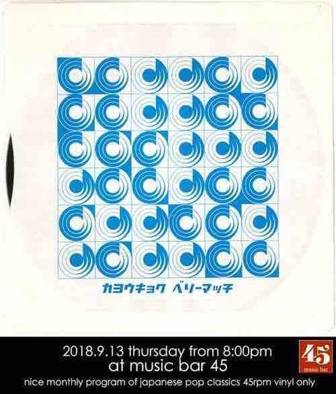 Thu Sept 13 2018 [DJ] 歌謡曲、VERY MUCH!