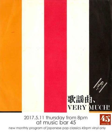 """Thu May 11 2017 [DJ] """"歌謡曲、VERY MUCH!"""""""