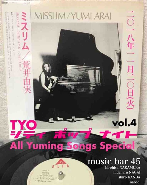 Tue Nov 20 2018 [DJ] TYO シティ ポップ ナイト vol.4 All Yuming Songs Special