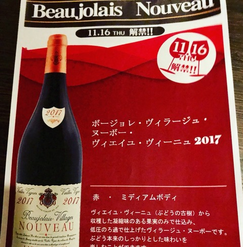 Thu Nov 16 2017 open the bottle of Beaujolais Nouveau