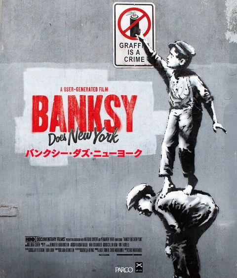 Mon. Mar. 14. 2016 [film]'BANKSY Does New York' フリー上映