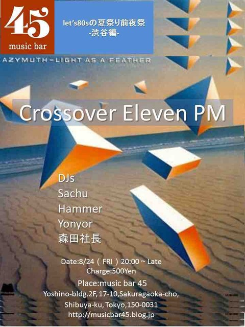 "Fri Aug 24 2018 [DJ] let's 80sの夏祭り前夜祭 ""Crossover Eleven PM"" by 森田社長"