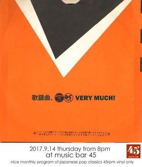 Thu Sept 14 2017 [DJ] 歌謡曲、VERY MUCH !