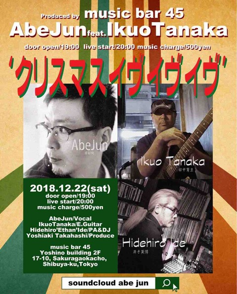 Sat Dec 22 2018 [live music] AbeJun feat. Ikuo Tanaka