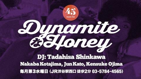 Wed July 19 2017 [DJ] dynamiteなHoney
