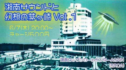 [info] Thu June 07 2018 [DJ]湘南サウンドと幻想の茅ヶ崎Vol.1