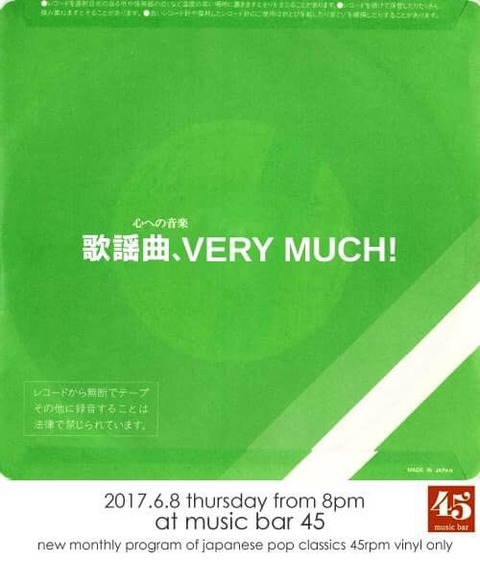 Thu June 08 2017 [DJ] 歌謡曲、VERY MUCH!